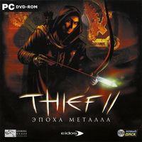 Thief 2 эпоха металла