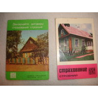 Календарики 1980-1983 одним лотом 2 шт