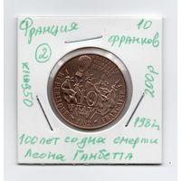 Франция 10 франков 1982 год, 100 лет со дня смерти Леона Гамбетта - 2