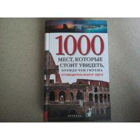 1000 мест, которые стоит увидеть, прежде чем умрешь. Путеводитель вокруг Света.