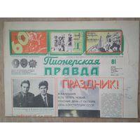 """Газета """"Пионерская правда"""". 11 октября 1977 г."""
