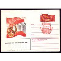 1981 год ХМК ОМ СГ 26-й съезд