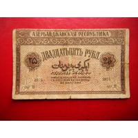 25 рублей. 1919г. Азербайджанская республика.