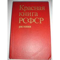 Красная книга РСФСР Растения Шикарное издание
