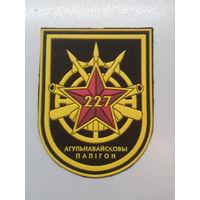 Шеврон 227 общевойсковой полигон