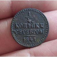 1/4 копейки серебром 1841 г Сохран
