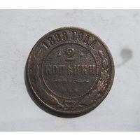 2 копейки 1898г медь
