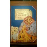 Руководство к духовной жизни Преподобных отцов Варсонофия и Иоанна