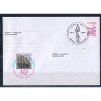 Украина КПД 1998 100 летие Одесского почтамта с маркой #58 и спецгашением Одесса