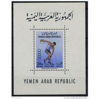 Йемен олимпиада 1964г.