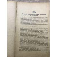 Подшивка журн.Мир приключений изд.П.П.Сойкина 1926г.плюс юбилейная статья.