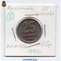 Аргентина 25 сентаво 1994 года -5