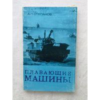 Плавающие машины А.П. Степанов, 1975г, тираж 27000