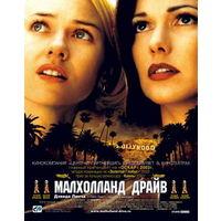 Фильмы: Малхолланд драйв (Лицензия, DVD)