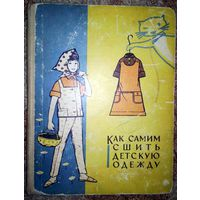 Книга Как самим сшить детскую одежду. 1966 год. Большой формат. Цветные вклейки. Есть издание 1961 года (на последнем фото)