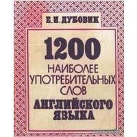 1200 наиболее употребительных слов английского языка, Дубовик Е.И., 1991.(самовывоз). Почтой не высылаю.