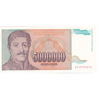 Югославия 1993 г  50000000 динар