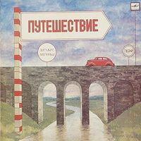 LP Зигмарс Лиепиньш - Путешествие.  Эстрадные песни З. Лиепиньша на слова В. Кострова (1986)