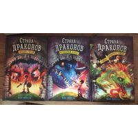 Страна Драконов 3 книги ( трилогия)