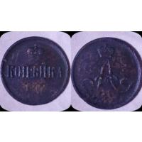 Копейка 1861