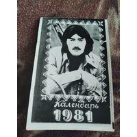 Календарик перекидной 1981г