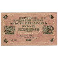 250 рублей 1917 Шипов - Афанасьев  АГ-301