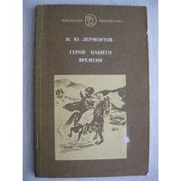 """М.Ю.Лермонтов""""Герой нашего времени""""."""