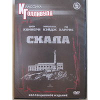 "Скала (Rock, The) DVD-9 из серии ""Классика Голливуда""."