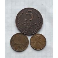 Монеты 5 копеек 1924 г. и 1 копейка 1924 г. Отличные
