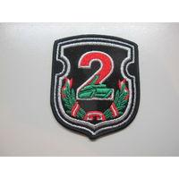 Шеврон 2 инженерная бригада Беларусь