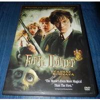 Гарри Поттер и тайная комната (DVD фильм)