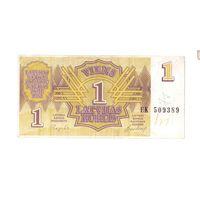 1 рублис латвии 1992 года