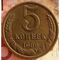 5 копеек 1986