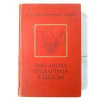 Д. Громол, В. Клингенберг, В. Мейер. Риманова геометрия в целом. Мир.