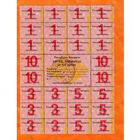 Талоны ( купоны ) на 100 рублей 1991 г.,красно-желтый цвет. С 1 рубля !