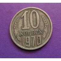 10 копеек 1970 СССР #04