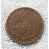 3 копейки 1961 СССР #24