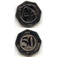 Ливан 50 ливров 1996 г. KM#37