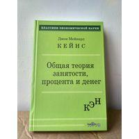 Джон Мейнард Кейнс. Общая теория занятости, процента и денег