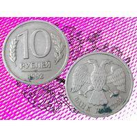 РОССИЯ 10 Рублей 1992
