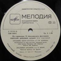 Джаз-78. По страницам VI Московского фестиваля советской джазовой музыки. Пластинка 4