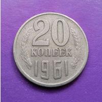 20 копеек 1961 СССР #02