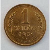 СССР 1 копейка 1931