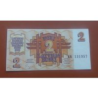 Банкнота 2 рубля Латвия 1992