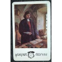 """Карманный календарик """"Франциск Скорина 500 лет"""". 1990 г."""