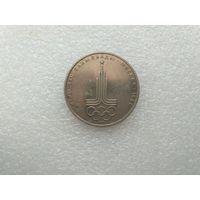 1 рубль Олимпиада 80. Эмблема-1.