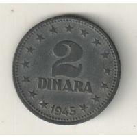 Югославия 2 динар 1945