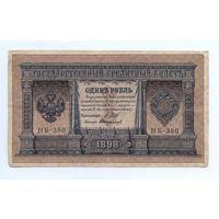 1 рубль 1898 г. Шипов - Стариков (НБ-380)