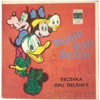 EP Песенка Про Песенку (1979)