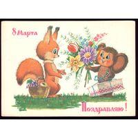 1986 год В.Зарубин 8 марта Поздравляю! чист